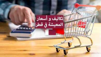 Photo of تكلفة المعيشة في قطر