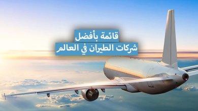 Photo of قائمة أفضل شركات الطيران في العالم لعام 2021
