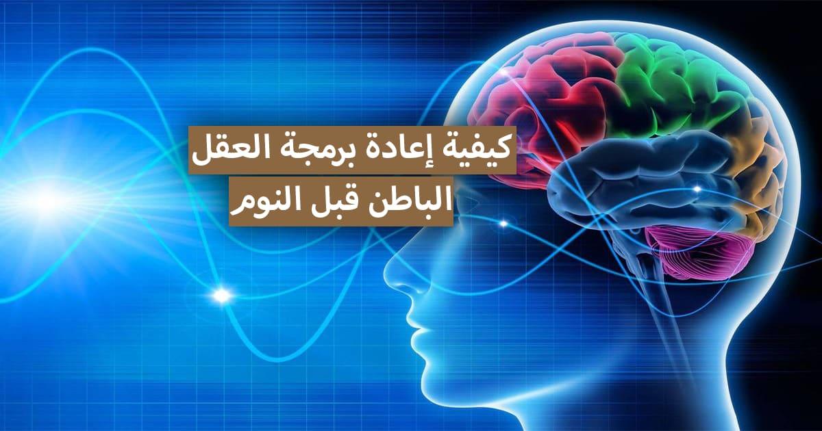 كيفية إعادة برمجة عقلك الباطن قبل النوم كل ليلة