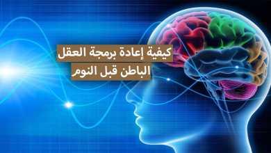 Photo of كيفية إعادة برمجة عقلك الباطن قبل النوم كل ليلة