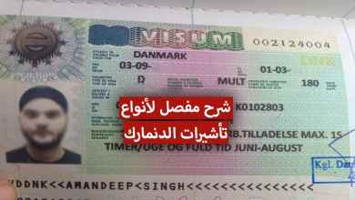 Photo of أنواع ومتطلبات تأشيرات الدنمارك