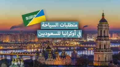 Photo of السياحة في أوكرانيا للسعوديين