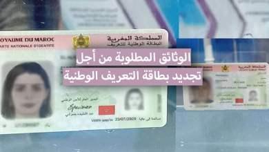 Photo of الوثائق المطلوبة لتجديد بطاقة التعريف الوطنية
