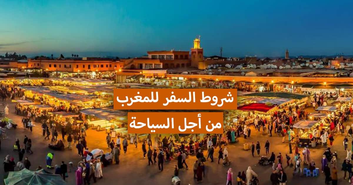 شروط السفر للمغرب