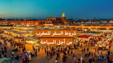 Photo of شروط السفر للمغرب