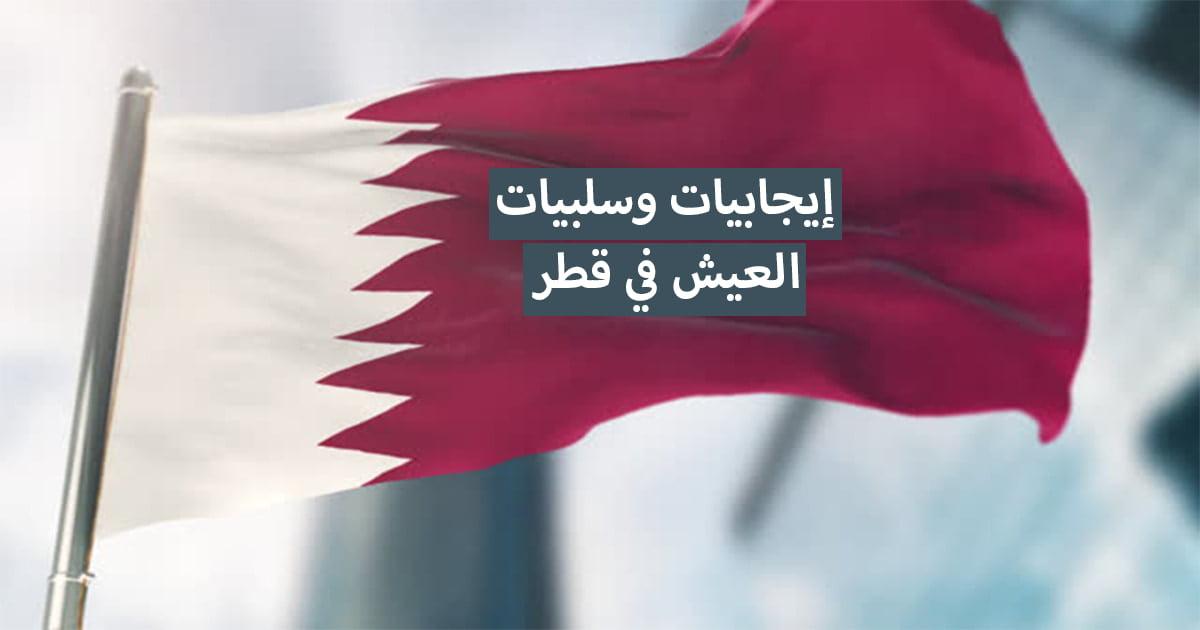 إيجابيات وسلبيات الانتقال إلى قطر