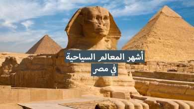 Photo of اهم المعالم السياحية بمصر