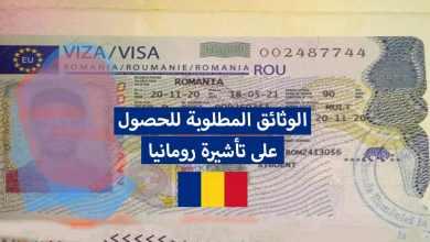Photo of فيزا رومانيا للعرب … الاجراءات والوثائق المطلوبة للحصول على الفيزا الرومانية