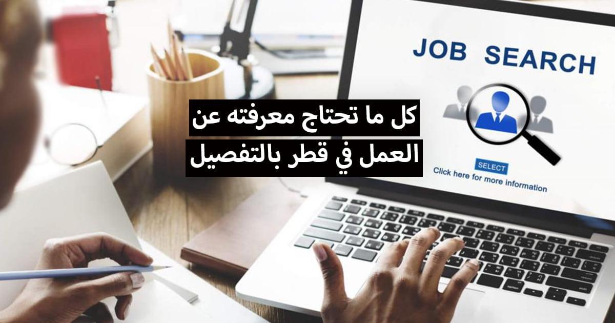 كل ما تحتاج معرفته عن العمل في قطر