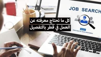 Photo of كل ما تحتاج معرفته عن العمل في قطر