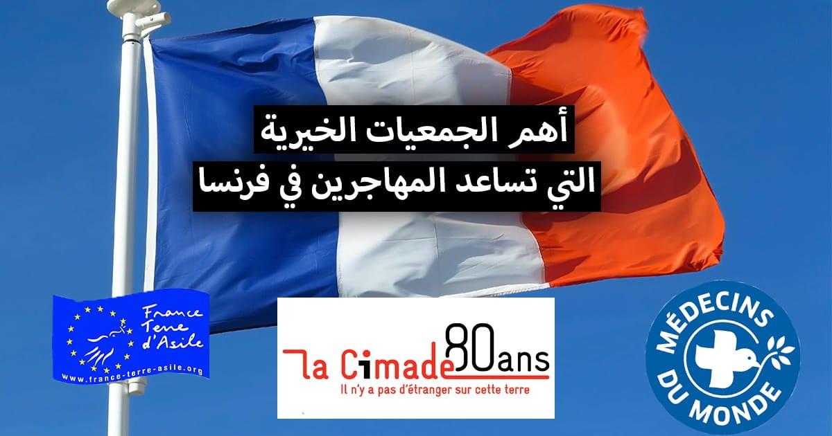 الجمعيات الخيرية التي تقدم المساعدة للمهاجرين في فرنسا