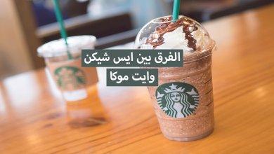 Photo of الفرق بين ايس شيكن وايت موكا مع الأسعار