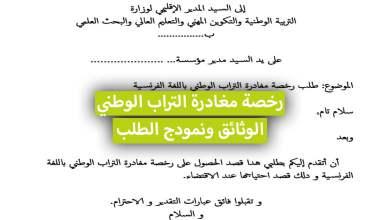 Photo of الوثائق المطلوبة لـ رخصة مغادرة التراب الوطني + نمودج الطلب + والحالات التي تطلب فيها