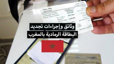 Photo of تجديد البطاقة الرمادية بالمغرب … الوثائق والاجراءات المطلوبة
