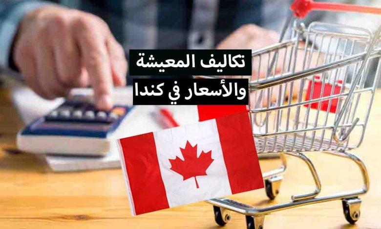 Photo of تكاليف المعيشة في كندا … السكن والايجار وأسعار مختلف مجالات الحياة في كندا