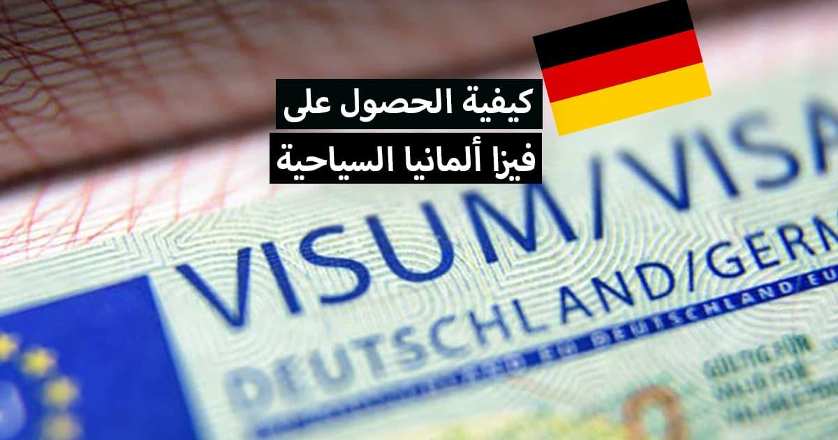 فيزا ألمانيا ... كيفية الحصول على فيزا ألمانيا السياحية