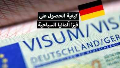 Photo of فيزا ألمانيا … كيفية الحصول على فيزا ألمانيا السياحية