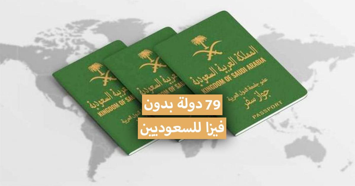 قوة الجواز السعودي والدول التي يدخلها بدون فيزا 2021