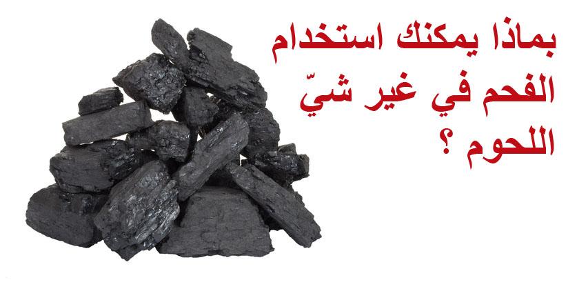 استخدامات للفحم