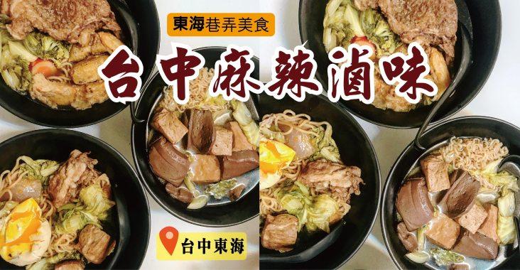 台中麻辣滷味,吃飽飽美食行銷