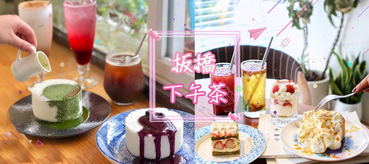 板橋下午茶 ▎推薦8間板橋咖啡廳,好吃的板橋甜點通通在這
