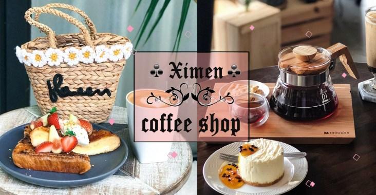 西門町 咖啡廳 ▎推薦最愛的西門咖啡廳,不限時、有WIFI、有插座! @吃飽飽好胖油_美食網站