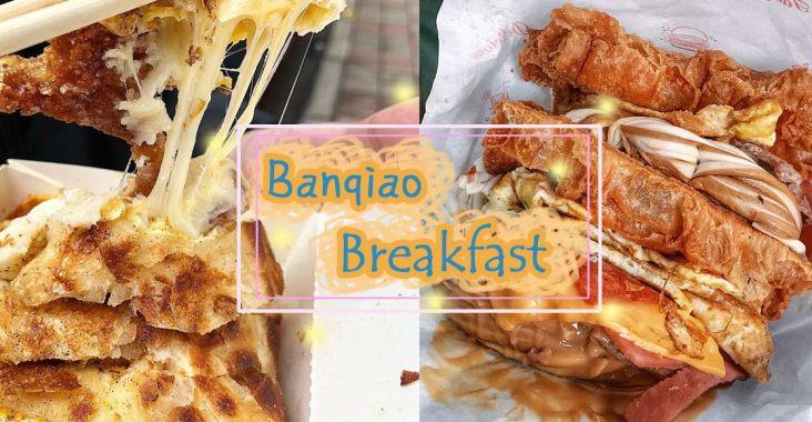 板橋早餐 ▎在地推薦板橋傳統早餐,網路爆紅早餐店通通在板橋 @吃飽飽好胖油_美食網站