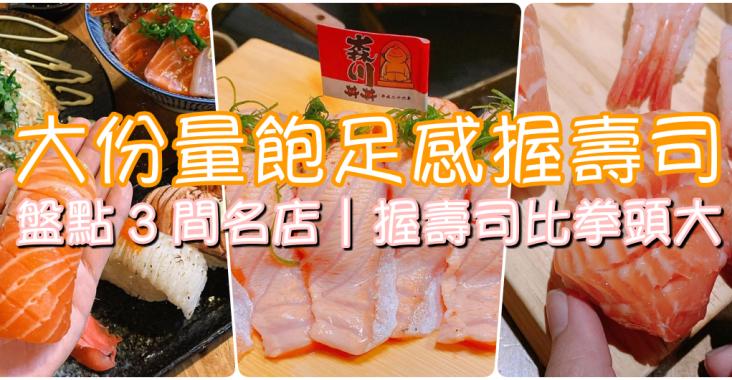 握壽司比拳頭大!盤點全台 3 間大份量飽足感壽司店 @吃飽飽好胖油_美食網站