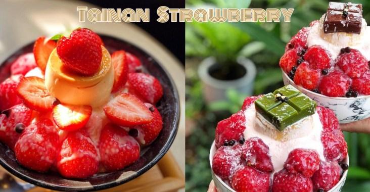 台南中西區草莓冰  ▎草莓季來吃草莓冰~口味也太多了~巨無霸草莓冰、抹茶愛玉/可可愛玉草莓、搭配哈密瓜、布丁、雪花冰…多種口味通通吃起來 @吃飽飽好胖油_美食網站