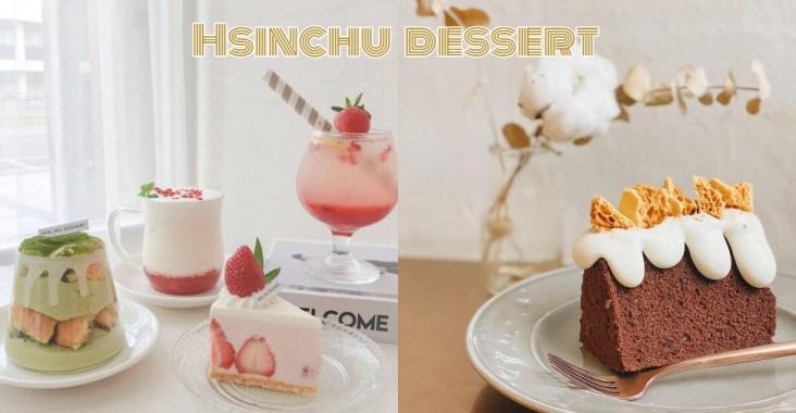 新竹甜點  ▎甜蜜蜜好滋味~新竹甜點吃一波~草莓生乳酪、巧克力戚風、乳酪布丁、香緹蛋糕…吃甜甜過好年幸福滿滿滿~ @吃飽飽好胖油_美食網站