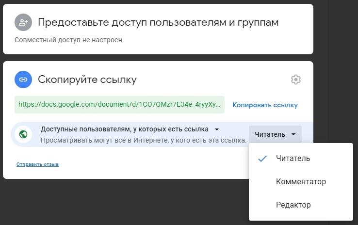 پیکربندی حقوق برای شرکت کنندگان دعوت شده توسط لینک در Google Exel