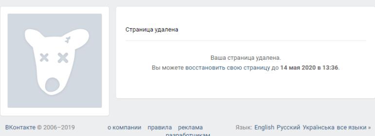 À quoi ressemble une page VKontakte supprimée?