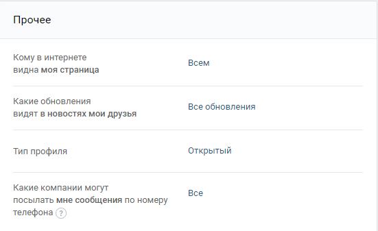 Comment fermer un profil VK