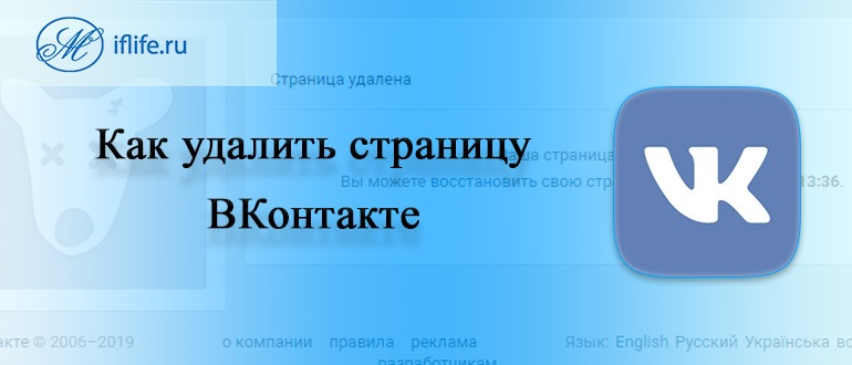 Cum să ștergeți o pagină în VK (VKontakte)