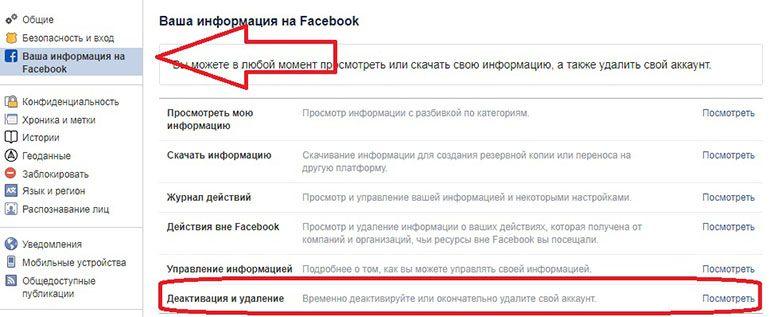 اطلاعات خود را در FB باز کنید و روی غیرفعال کردن کلیک کنید