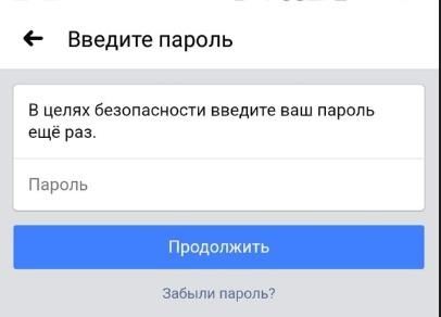 Vi anger ett lösenord för Decivation Account i FB från Mobile