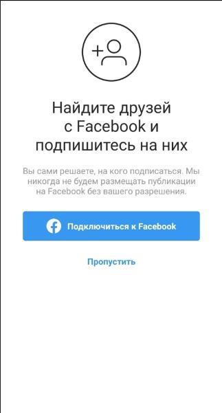 Кнопка Подключиться к Facebook в приложении Instagram