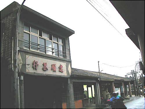 建順茶行-2