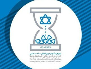 Image result for IRAN TO HOST 'HOURGLASS FESTIVAL' TO COUNT DOWN TO ISRAEL'S DESTRUCTION