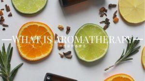 什麼是芳香療法 what is aromatherapy