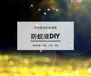 防蚊液DIY