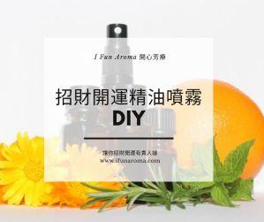 招財開運精油噴霧DIY,lucky essential oil