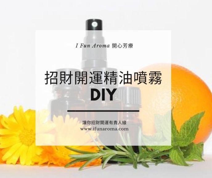 招財開運精油噴霧DIY