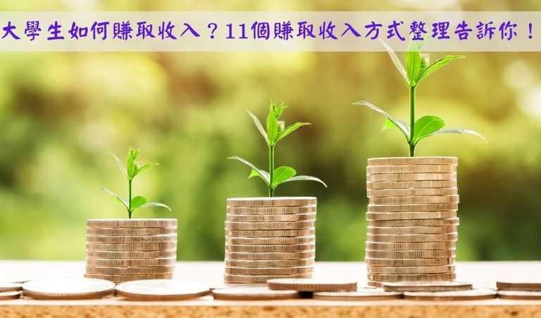 大學生如何賺取收入?11個賺取收入方式整理告訴你!