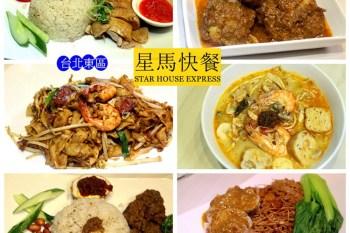 [忠孝復興站]星馬快餐~台北新加坡 馬來西亞平價快餐~東區平價南洋料理