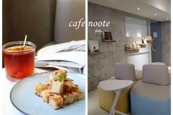 [江子翠站]cafe noote~板橋新開幕輕質感咖啡廳/插畫家的藝廊 像美術館的咖啡廳