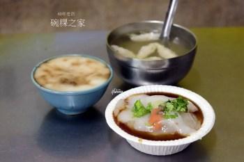 北門站 | 碗粿之家創始店  飄香60年的碗粿 肉圓 虱目魚羹湯