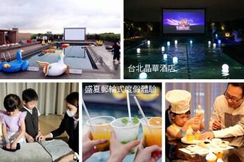 台北晶華酒店 | 盛夏郵輪式度假體驗 住房優惠專案 吃喝玩樂買學一次滿足 可使用振興券