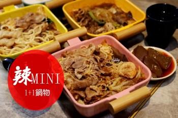 台北車站 | 辣MINI 1+1鍋物 180元起個人麻辣鍋 京站必吃美食