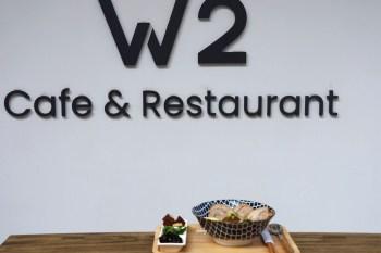 江子翠站 | W2 cafe & restaurant 白色韓風咖啡館  午晚餐/下午茶